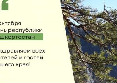 С ДНЕМ РЕСПУБЛИКИ!