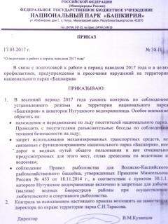 Приказ о подготовке к работе в период паводков 2017 года