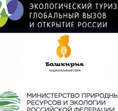 ПРИРОДНЫЙ ТУРИЗМ: ГЛОБАЛЬНЫЙ ВЫЗОВ И ОТКРЫТИЕ РОССИИ», СОЧИ