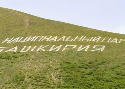 НАЦПАРКУ БАШКИРИЯ - 35 ЛЕТ