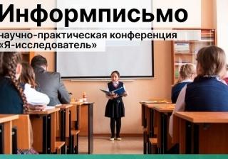 """КОНФЕРЕНЦИЯ """"Я - ИССЛЕДОВАТЕЛЬ"""" СОСТОИТСЯ!"""